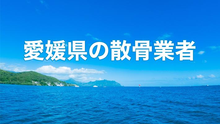 愛媛県の散骨代行業者