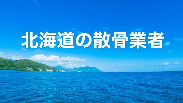北海道の散骨代行業者