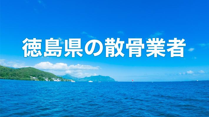 徳島県の散骨代行業者