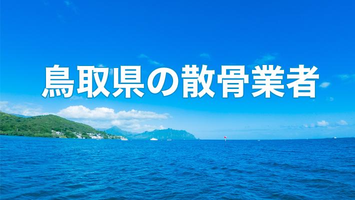鳥取県の散骨代行業者