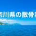 神奈川県の散骨代行業者