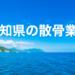 愛知県の散骨代行業者